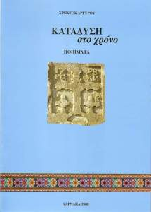 1-katadysi-sto-chrono_cover